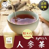 人蔘茶 (8gx15入/袋) 東洋蔘 人參 蔘耆茶 高麗參 真材實料份量超足 鼎草茶舖