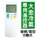 【現貨】大金冷氣專用遙控器 大金冷氣遙控...