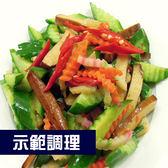 『輕鬆煮』小黃瓜炒豆干(300±5g/盒)(配菜小家庭量不浪費、廚房快炒即可上桌)