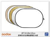 GODOX 神牛 RFT-05 80x120cm 長條形反光板 補光板 反光片 五合一(RFT05,公司貨)