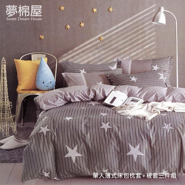 柔絲絨3.5尺單人薄式床包+薄式單人被套三件組-小甜甜-夢棉屋
