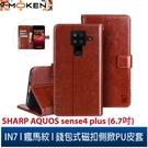 【默肯國際】IN7瘋馬紋 SHARP AQUOS sense4 plus (6.7吋) 錢包式 磁扣側掀PU皮套 手機皮套保護殼