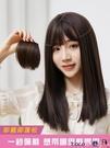 熱賣假髮 假髮片墊髮片髮根真髮隱形無痕蓬鬆兩邊側增髮量一片式頭頂補髮女 coco