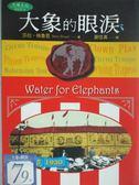 【書寶二手書T2/一般小說_KLC】大象的眼淚_莎拉.格魯恩