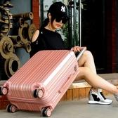 行李箱 拉桿箱萬向輪韓版旅行箱可愛密碼箱皮箱子20寸超輕