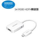 【震翰數位】Samsung S4 i9500 HDTV轉接頭