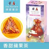 德國童話 香甜蘋果茶(15入/盒)
