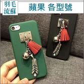 IPhone7 I6S I6 4.7 Plus 5.5 韓系手機殼 羽毛 手機殼 掛飾 流蘇 全包硬殼 硬殼 保護殼