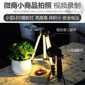 LED攝影燈暖光燈小型靜物攝影棚拍照柔光燈補光燈直播燈射燈一件免運XW