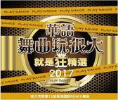 2017華語舞曲玩很大 就是狂精選 CD 免運 (購潮8)