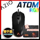[ PC PARTY ] 贈小物收納包 AZIO ATOM RGB 雙手鼠 電競滑鼠