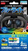 現貨中 PSVR周邊 GAMETECH VR鏡頭藍光保護貼 低碳 簡單貼合 6枚入【玩樂小熊】