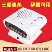 暖風機 家用暖風機熱風取暖器微型迷你電暖氣冷暖兩用搖頭浴室電暖器 莎瓦迪卡