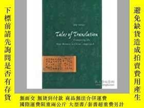 二手書博民逛書店Tales罕見of Translation: Composing