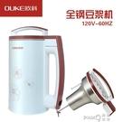 歐科110v豆漿機 出口美國日本加拿大多功能家用免慮豆漿機米糊機CY  (pink Q 時尚女裝)