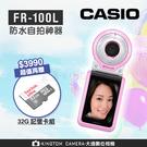 限時優惠 贈32G記憶卡 CASIO FR100L【24H快速出貨】 送原廠皮套 公司貨 運動攝影相機