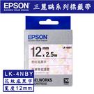 【奇奇文具】Epson LK-4NBY 粉紅底黑字 標籤帶