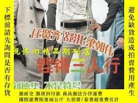 二手書博民逛書店影視藝苑罕見2005年3期 趙雅芝霍建華劉亦菲Y117715 出版2005