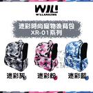 WILL XR-01系列[迷彩時尚寵物後背包,3種顏色]