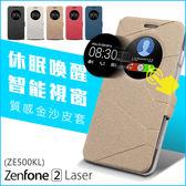 華碩Zenfone 2 Laser 5吋 智能開窗 金沙 手機皮套 視窗 喚醒休眠 免掀蓋 來電顯示 手機殼