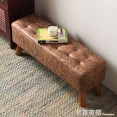 換鞋凳門口沙發凳實木小板凳穿鞋凳長凳成條腳凳服裝店床尾凳 卡布奇諾HM