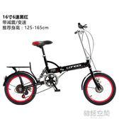 折疊自行車20/16寸成年人單速變速超輕減震男女學生兒童單車 韓語空間 igo