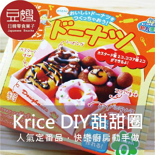 【豆嫂】日本零食 Kracie DIY快樂廚房 甜甜圈達人