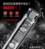 錄音筆專業高清降噪微型迷你遠距學生超長聲控取證機器防隱形BL  酷斯特數位3C