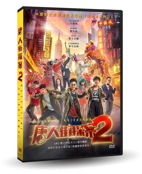 【停看聽音響唱片】【DVD】唐人街探案2