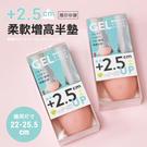 BONJOUR日本GEL +2.5cm可水洗隱形矽膠柔軟增高半墊E.【ZE654-261】I.