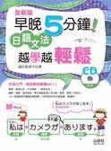 (二手書)全新版 早晚5分鐘 日語文法 越學越輕鬆(20K)