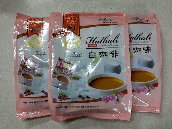 【品皇咖啡】『新品』哈拉里白咖啡即溶三合一咖啡, 38g*18入 經濟包裝
