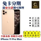 APPLE iPhone 11 Pro Max 256G 學生分期 軍人分期 無卡分期 免卡分期 現金分期【吉盈數位商城】
