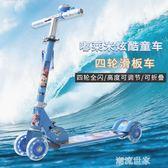 兒童滑板車 閃光踏板車三輪四輪可折疊可升降2-7歲寶寶滑滑車加寬MBS『潮流世家』