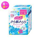 (買一送一)日本大王Natura 極淨清爽護墊(極少量型2ml)50片/包x2包