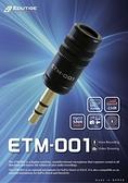 耀您館|韓國製EDUTIGE超小型電容全指向性麥克風ETM-001含防風罩3.5mm錄音TRS高靈敏收音micphone mic