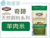 ☆寵愛家☆Natural Ultramix奇跡天然飼料系列-成犬羊肉米5.5磅