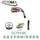 POSMA 高品質不銹鋼7號桿套組 GC701MC