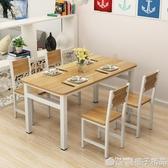 餐桌椅組合長方形快餐桌子家用小戶型吃飯桌小吃飯店簡約桌椅租房 (橙子精品)