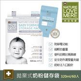 ✿蟲寶寶✿【韓國NatureLOVEMORE】防靜電/雙層夾鏈 拋棄式奶粉儲存袋 (320ml/60入)