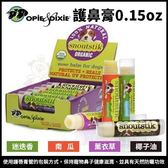 『寵喵樂旗艦店』美國 OD阿比與黛西《護鼻膏0.15oz》有機認證 四種口味