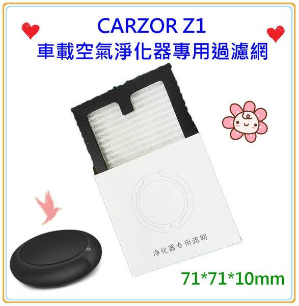 ❤過濾網❤CARZOR Z1 車用跟家用空氣淨化器❤去霉味 負離子 活性碳 空氣清淨機 HEPA❤