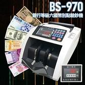 加碼延長保固至14個月~大當家BS-970~六國幣別/面額張數顯示/多道防偽/面額總計銀行專用點鈔機~