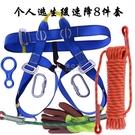 攀岩安全帶戶外登山攀巖安全帶半身式消防逃生坐式速降保險安全帶裝備 俏女孩