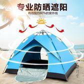 野外加大加厚防雨單雙人露營家庭戶外雙層自動帳篷速開 igo  全館免運