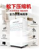 除濕器美國airplus除濕機家用臥室抽濕機室內地下室工業干燥除潮吸濕器 220vJD   美物 99免運