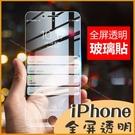 蘋果 iPhone 12 Pro max i12 mini iPhone12 滿版玻璃保護貼 全屏透明螢幕保護貼 9H玻璃貼鋼化膜