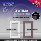 《國際牌Panasonic》 GLATIMA系列 WTGF6101S 銀色 / 直式鋁合金蓋板 / 另售古銅色 黑色