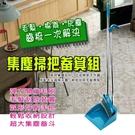 金德恩 台灣製造 潔淨卡式毛髮梳掃把畚箕組/顏色隨機
