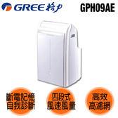 限量【GREE格力】移動式冷暖冷氣 GPH09AE